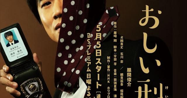 Download Dorama Jepang Oshii Keiji Batch Subtitle Indonesia