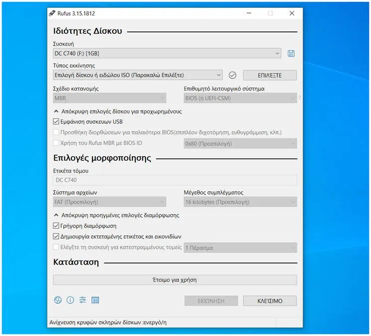 Rufus : Δημιουργήστε USB στικάκια με δυνατότητες εκκίνησης από εικόνες ISO