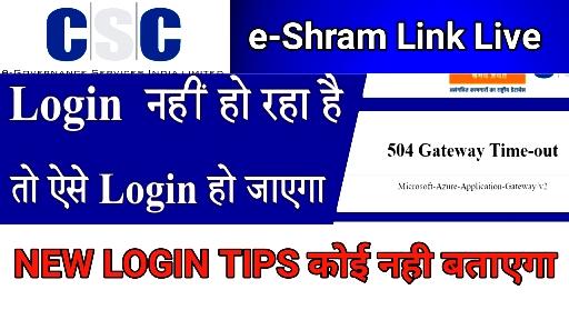 E-SHRAM CSC LOGIN LINK