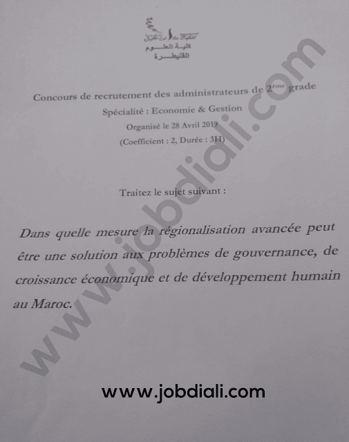 Exemple Concours des Administrateurs 2ème grade Economie et gestion 2019 - Université Ibn Tofail