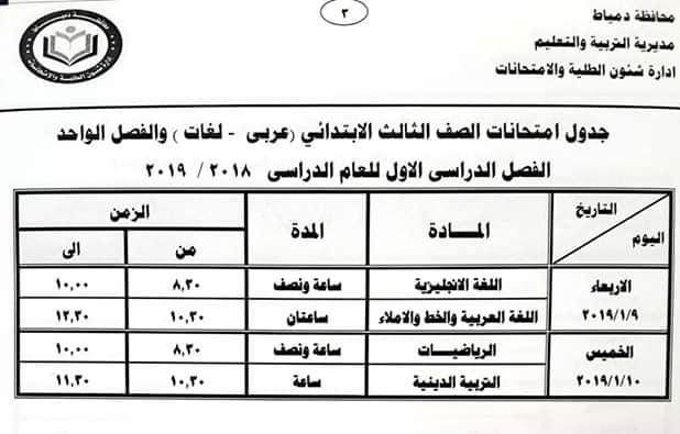 جدول امتحانات الصف الثالث الابتدائي محافظة دمياط 2019