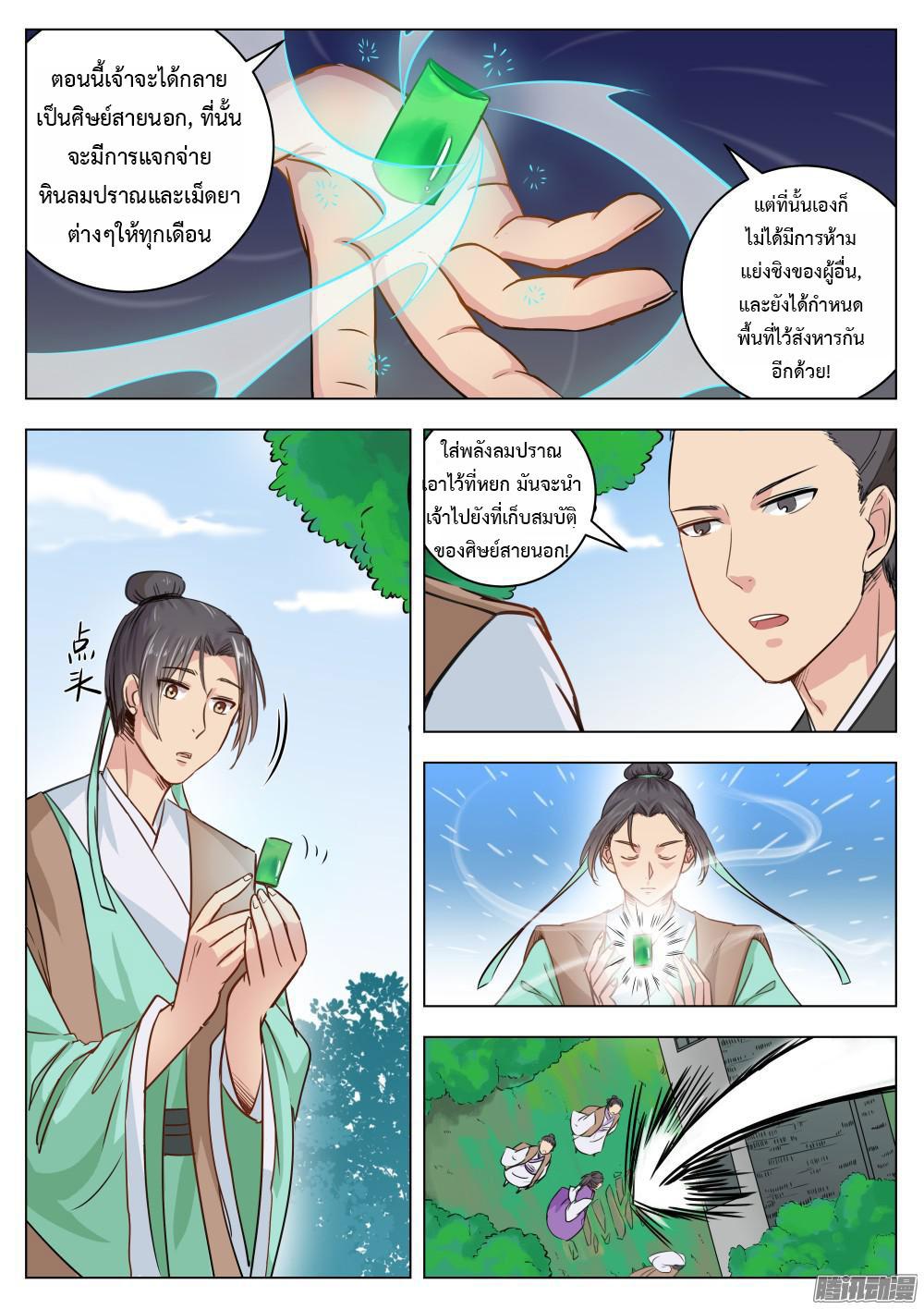 อ่านการ์ตูน I Shall Seal the Heavens 3 ภาพที่ 16