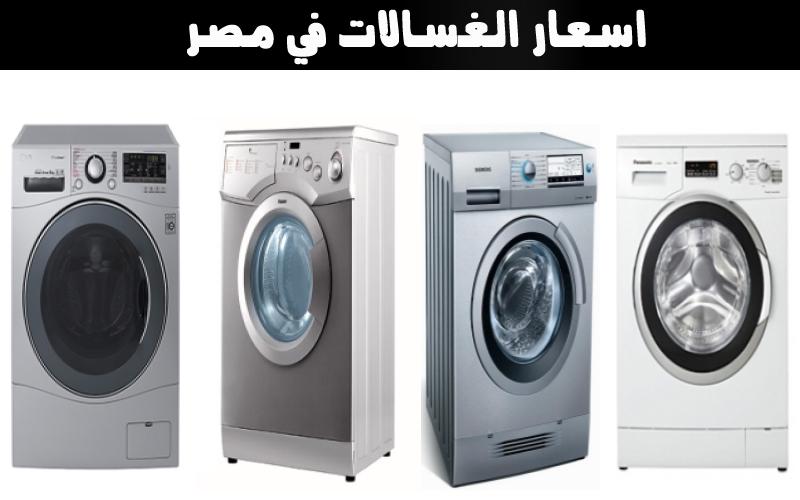 اسعار الغسالات فى مصر 2017