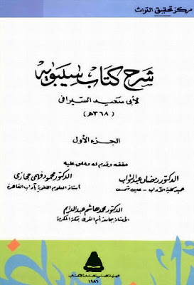 شرح كتاب سيبويه للسيرافي - تحقيق رمضان عبد التواب , pdf