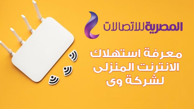 معرفة استهلاك الانترنت المنزلى لشركة وى - المصرية للاتصالات