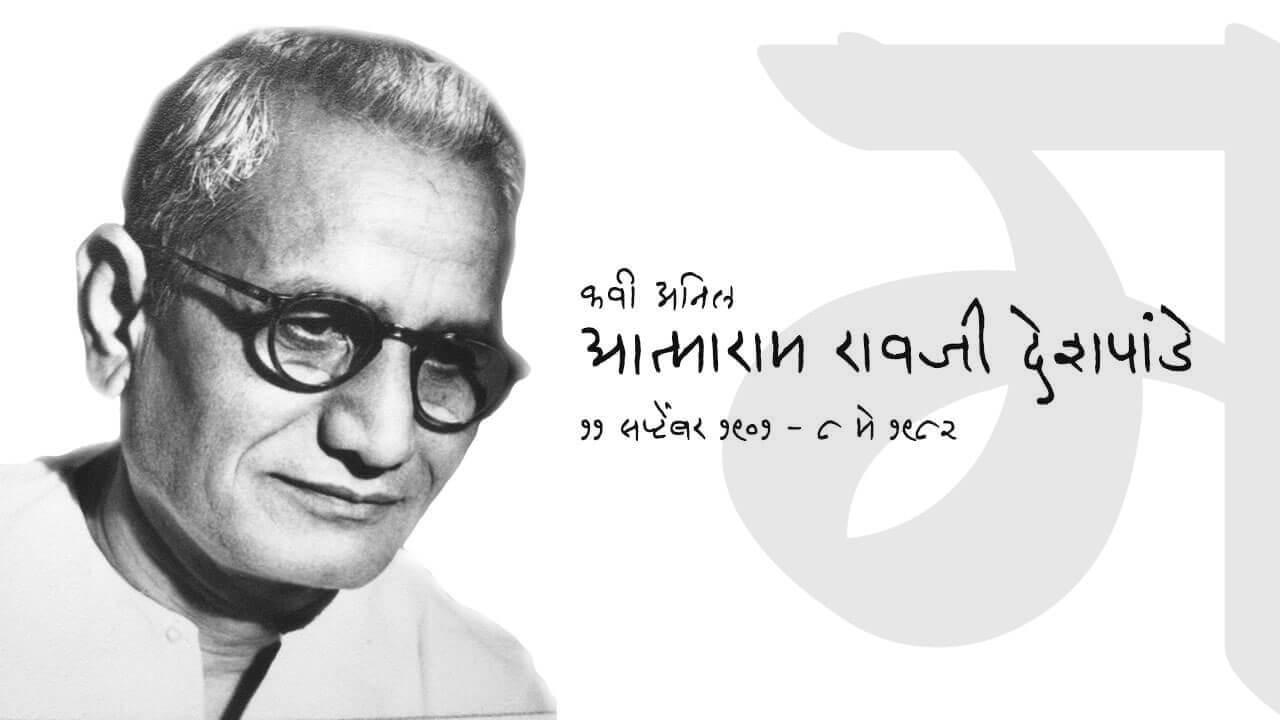 आत्माराम रावजी देशपांडे - कवी अनिल | Atmaram Ravaji Deshpande - Kavi Anil