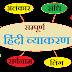 uptet, ctet, tet, taiyari special हिंदी की तैयारी के लिए 149 प्रश्नोत्तरी
