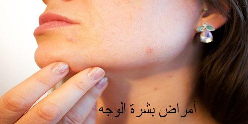 البشرة حبوب البشرة تقشير الوجه حبوب دهنية