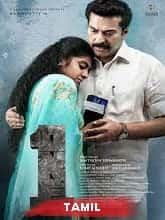 One (2021) HDRip Tamil (Original) Full Movie Watch Online Free