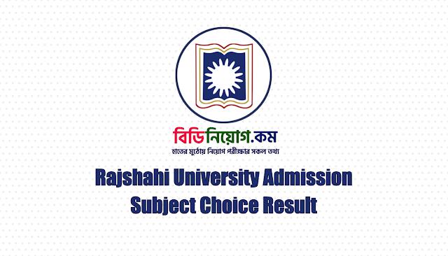 Rajshahi University Admission Subject Choice Result 2019