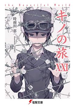 Kino no Tabi - The Beautiful World (Novel)