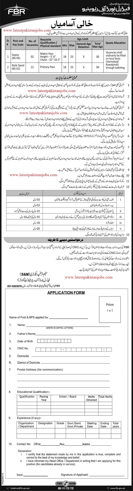 Federal Board of Revenue has Announced  Job For Naib Qasid And Sepoy | Apply Now