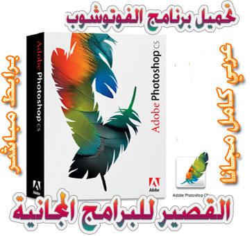 تحميل برنامج بريمير عربي مجانا 2015 للكمبيوتر برابط مباشر