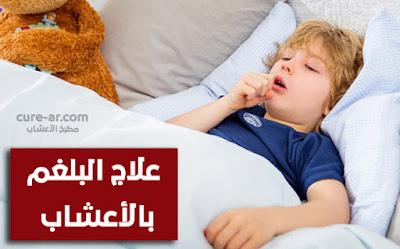 علاج البلغم للأطفال بالأعشاب