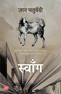 gyaan-chaturvedi-new-book-swang