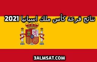 نتائج قرعة كأس ملك اسبانيا 2021