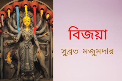 বিজয়া  //  সুব্রত  মজুমদার