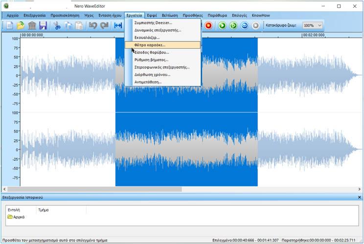 Nero Wave Editor  2019:  H επαγγελματική εφαρμογή επεξεργασίας αρχείων ήχου