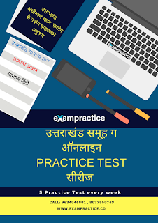 uttarakahnd group c online practice test series