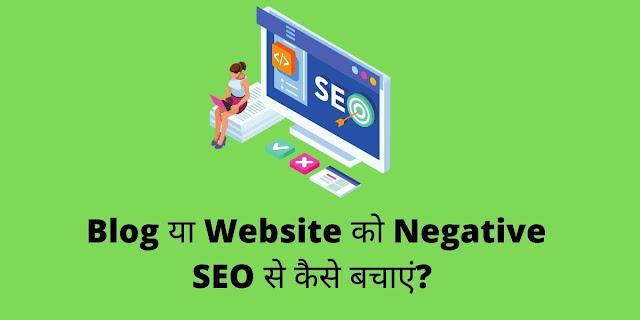 Blog या Website को Negative SEO से कैसे बचाएं?