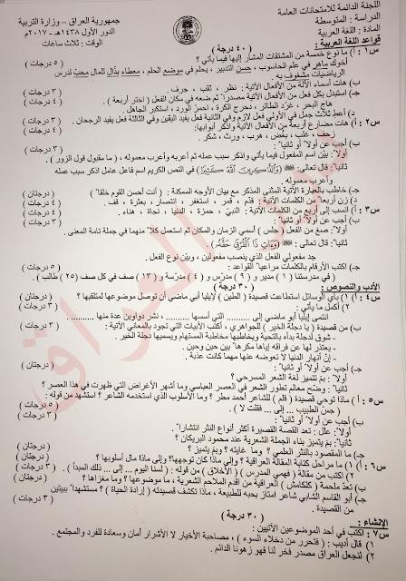 أسئلة اللغة العربية للصف الثالث المتوسط الدور الأول لعام 2017 الدور الاول