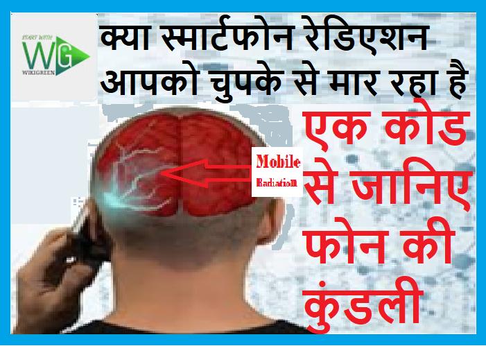 Mobile phone SAR
