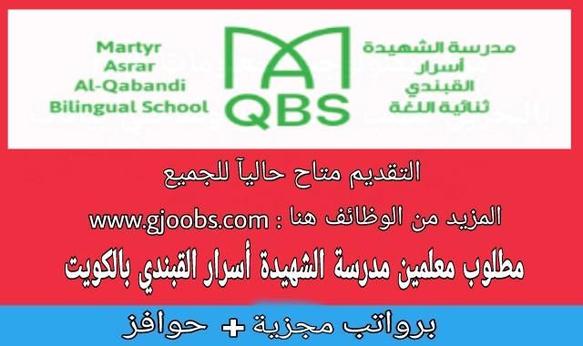 وظائف خاليه - مدرسة الشهيدة أسرار القبندي بالكويت تعلن عن حوجتها الي معلمين رياضيات