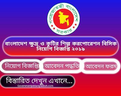 BSCIC Job Circular 2019