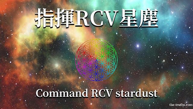 指揮RCV星塵