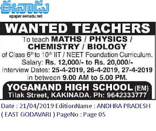 KAKINADA, Yoganand High School Recruitment 2019 Teachers Job walk-in Interview