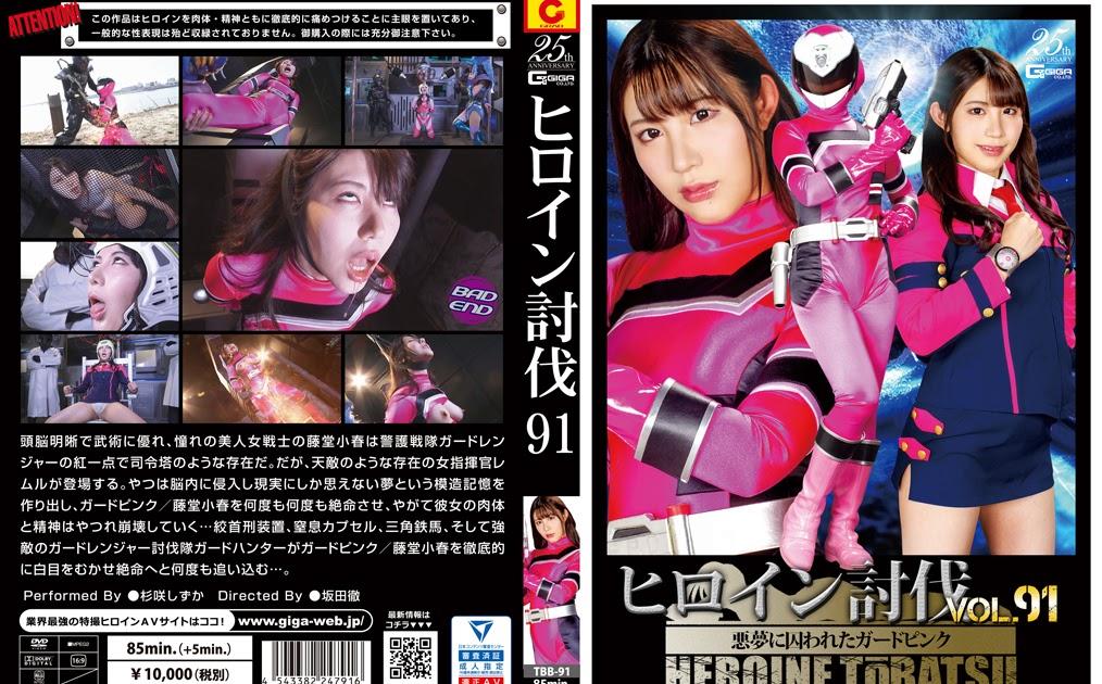 TBB-91 Heroine Suppression Vol. 91 -Guard Pink Terjebak dalam Nightmare