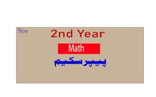 Mathematics Pairing scheme 2021 for 12th class
