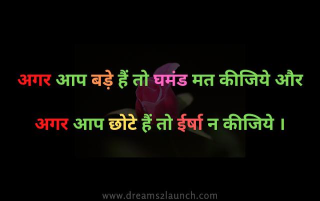 anmol vachan hindi