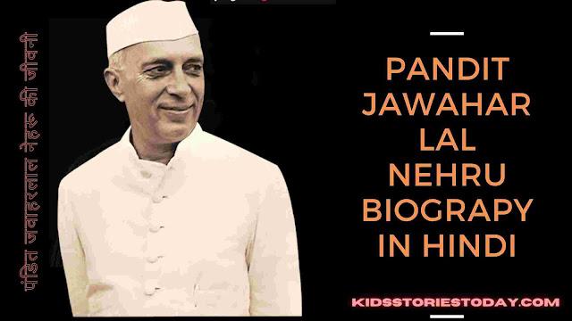 Pandit Jawaharlal Nehru Biography in Hindi || पंडित जवाहरलाल नेहरू की जीवनी