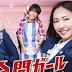تحميل المسلسل الياباني فتاة الخناق Zenkai Girl مترجم عربي Full Throttle Girl كامل