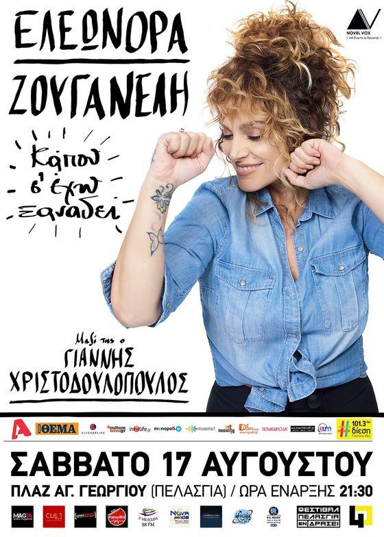 Ελεονώρα Ζουγανελη