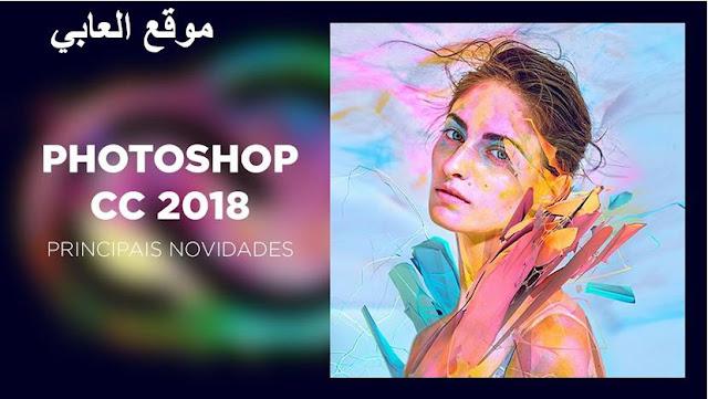 تحميل برنامج فوتوشوب 2018 برابط مباشر  كامل مجاناً Download Photoshop CC