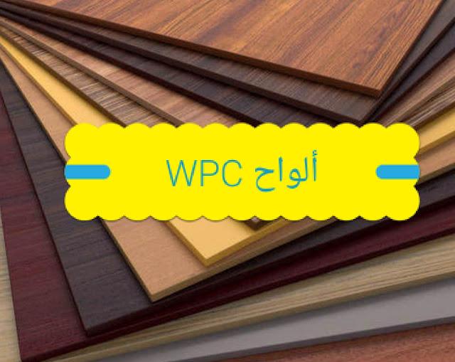 ما هي ألواح WPC (الخشب البلاستيكي)؟ المزايا والعيوب والاستخدامات