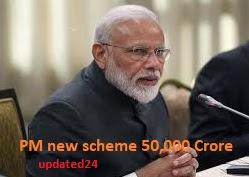 modi scheme of 50,000 crore, pravashi majaduron ka kya hoga, iupdated 24 news