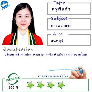 ครูพี่แก้ว (ID : 13847) สอนวิชาวิชาชีพ ที่นนทบุรี