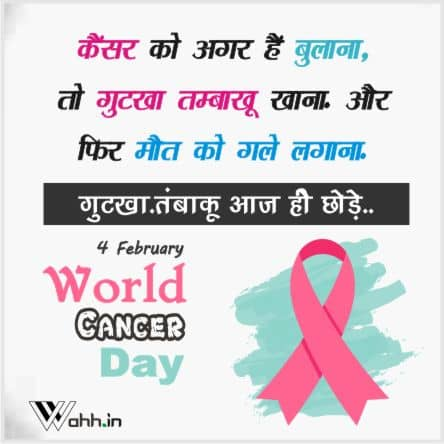 World-Cancer-Day-Quotes-Hindi