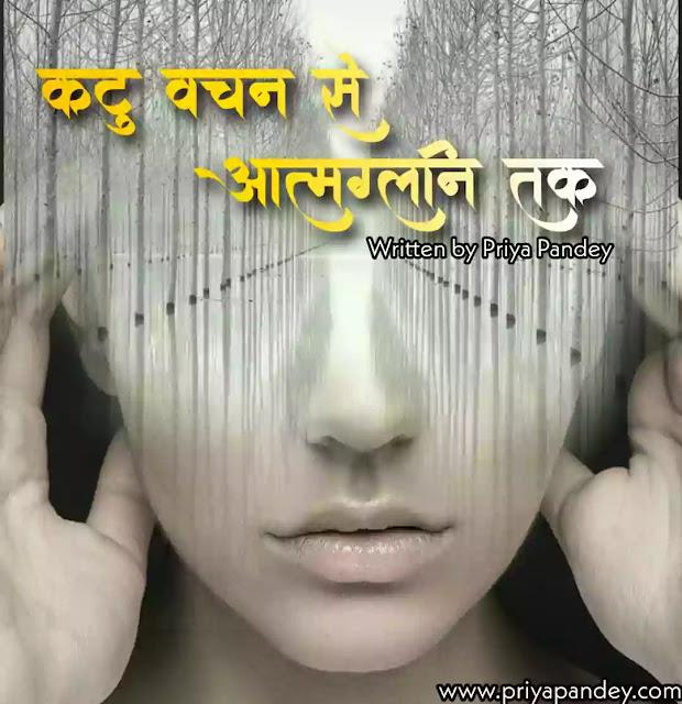 कटु वचन से आत्मग्लानि तक  Katu Vachan Se Aatmaglani Tak Hindi Thoughts Written By Priya Pandey