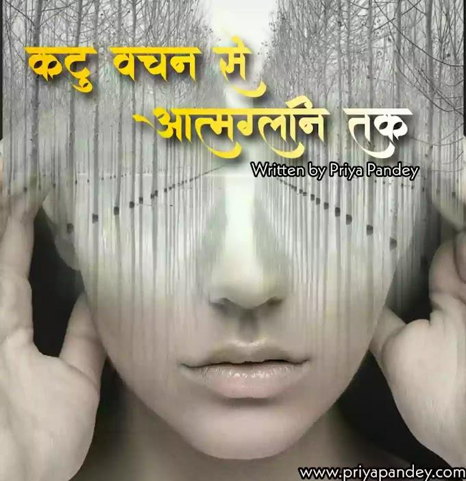 कटु वचन से आत्मग्लानि तक | Katu Vachan Se Aatmaglani Tak Hindi Thoughts Written By Priya Pandey