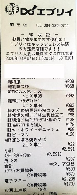 鮮DO!エブリイ 蔵王店 2020/3/7 のレシート
