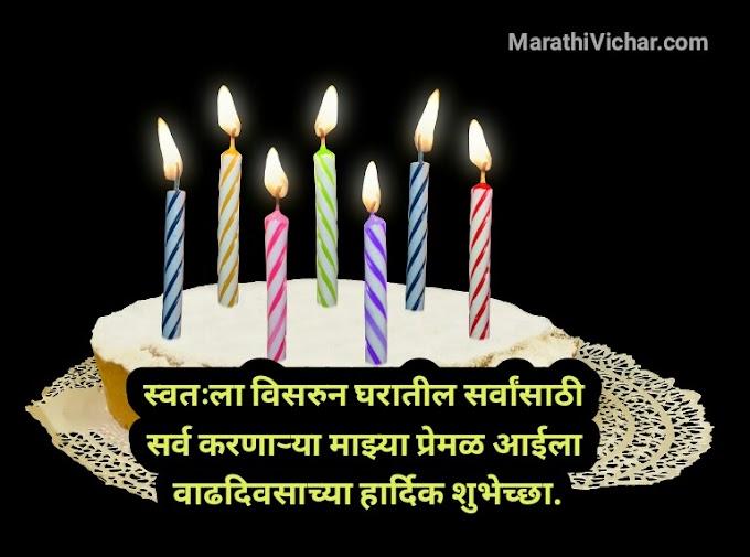 आईला वाढदिवसाच्या शुभेच्छा देणारे मॅसेज वाचा मराठीमध्ये I Aai Birthday Wishes in Marathi