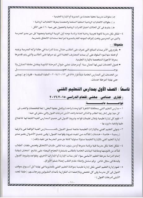 نشرة قواعد القبول بالصف الاول الابتدائي بكل مدارس محافظة القاهرة الرسمية عام ولغات للعام الدراسي 2015/2016 15%2B001