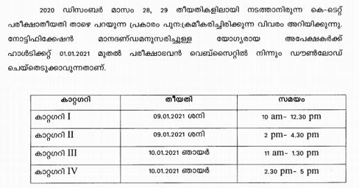 Kerala TET Time Table New
