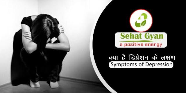 क्या है डिप्रेशन के लक्षण - What are the Symptoms of Depression?