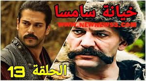 الاعلان 1 الحلقة 13 مسلسل قيامة المؤسس عثمان ( مترجم للعربية )