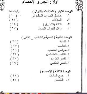مذكرة رياضيات للصف الثالث الاعدادي الترم الاول 2018